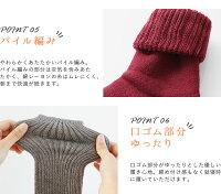 日本製【メール便対応】婦人パイル口ゴム超ゆったりソックス