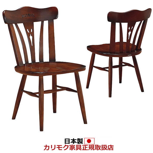 カリモク ダイニングチェア・木製チェア/コロニアル CC18モデル 食堂椅子【肘なし】【CC1805NK】