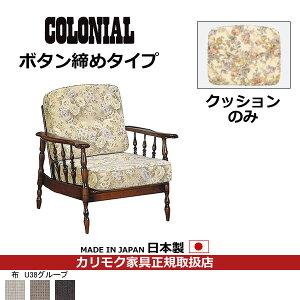 【カリモク家具】コロニアルシリーズ置クッションのみフレーム別売り【COMU38グループ】【WC61-0-U38】