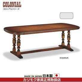カリモク ダイニングテーブル/コロニアル 食堂テーブル 幅1800mm【DC6260JK】