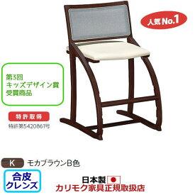カリモク デスクチェア・学習チェア・学習椅子/ XT2401 cresce/クレシェ モカブラウンB色 幅470mm【XT2401-K】