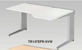 ワークステーション TR型 平デスク 右ウェーブ 幅1400タイプ【TR147EFR】