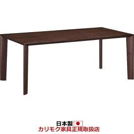 カリモク ダイニングテーブル 40mm天板厚 幅2000mm 【COM オークD・G・S】【DU7210】