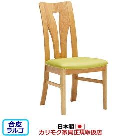 カリモク ダイニングチェア/ CT13モデル 合成皮革張 食堂椅子【肘なし】【COM ラバートリー/ラルゴ】【CT1305-LA】