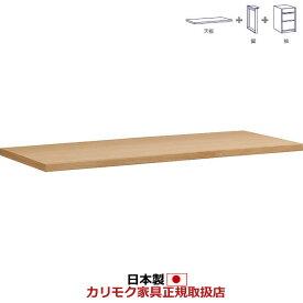 カリモク 学習机/ 天板ユニット 幅150cm 【スパイオユニット】【SU8150】