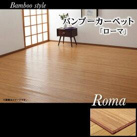 孟宗竹 皮下使用 竹カーペット 『ローマ』 ライトブラウン 140×200cm【IK-5309420】