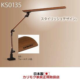 カリモク LEDスタンドライト・デスクライト(クランプ式) ウォールナット色【KS0135SR】