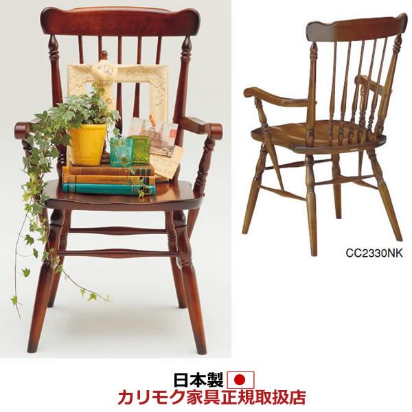 カリモク ダイニングチェア・木製チェア/コロニアル CC23モデル 肘付食堂椅子【CC2330NK】