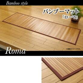 孟宗竹 皮下使用 竹マット 『ローマ』 ライトブラウン 50×250cm【IK-5309560】