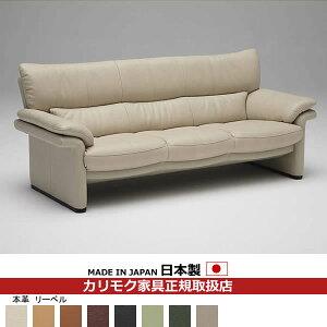 【カリモク家具】ZU34シリーズ本革張(外側:合成皮革)長椅子【ZU3403HB】