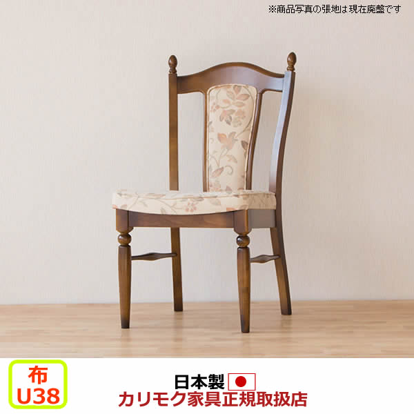 カリモク ダイニングチェア/コロニアル CC17モデル 布張 食堂椅子 【COM U38グループ】【CC1725-U38】