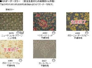 【カリモク家具】コロニアルシリーズ置クッションのみフレーム別売り【サンレモ/グリーン】【WC61-0G5】