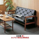 カリモクソファ・2人掛け応接ソファ/WS11モデル/合成皮革張 長椅子【WS1193BW】