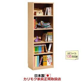 カリモク 本棚・書棚/ 書棚 幅600×高さ1800mm 【スパイオユニット】【HU2415】
