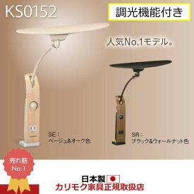 カリモク 学習机 LEDスタンドライト・デスクライト(クランプ式) (KS0152SE・KS0152SR)【KS0152】