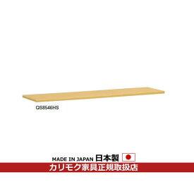 カリモク リビングボード/天板 幅1201mm【QS8546】
