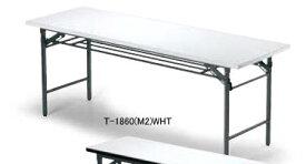 折り畳み机【幅1500×奥行き600mm】【T-1560-M7】