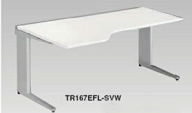 ワークステーション TR型 平デスク 左ウェーブ 幅1600タイプ【TR167EFL】