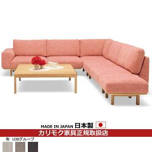 【カリモク家具】UU22モデル平織布張コーナー椅子4点セット【COMU38グループ】【COMオーク】【UU22-SET-U38】