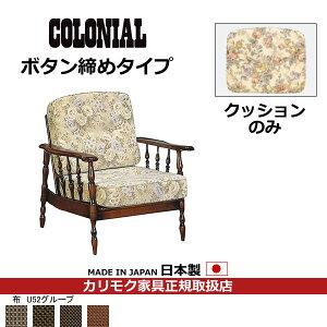 【カリモク家具】コロニアルシリーズ置クッションのみフレーム別売り【COMU52グループ】【WC61-0-U52】