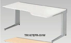 ワークステーション TR型 平デスク 右ウェーブ 幅1600タイプ【TR167EFR】