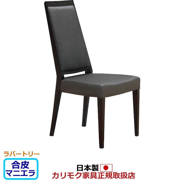 カリモク ダイニングチェア/ CA19モデル 合成皮革張 食堂椅子【肘なし】【CA1905ZW】【COM グループH/マニエラ】【CA1905】