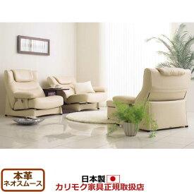 カリモク ソファセット/ ZU42モデル 本革張(外側:合成皮革)椅子3点セット【COM ネオスムース】【ZU4210HB-SET】