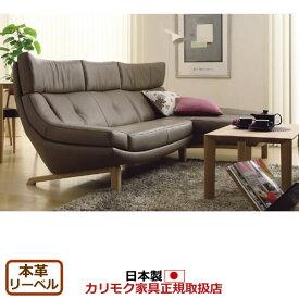カリモク ソファセット/ ZU46モデル 本革張 椅子2点セット(右肘2人掛椅子ロング+左肘シェーズロング)【COM オークD・G・S/リーベル】【ZU46-SET】