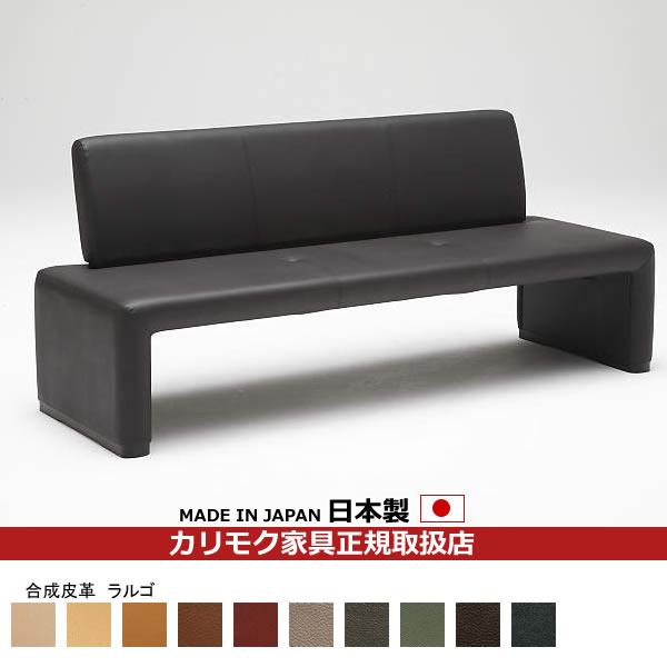 カリモク ダイニングベンチ/合成皮革張 3人掛椅子 【COM ラルゴ】【CS813A-LA】