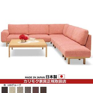 【カリモク家具】UU22モデル平織布張コーナー椅子4点セット【COMU26グループ】【COMオーク】【UU22-SET-U26】