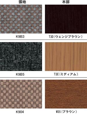 応接イスタウナスアームチェアー布3色対応【CE-505】