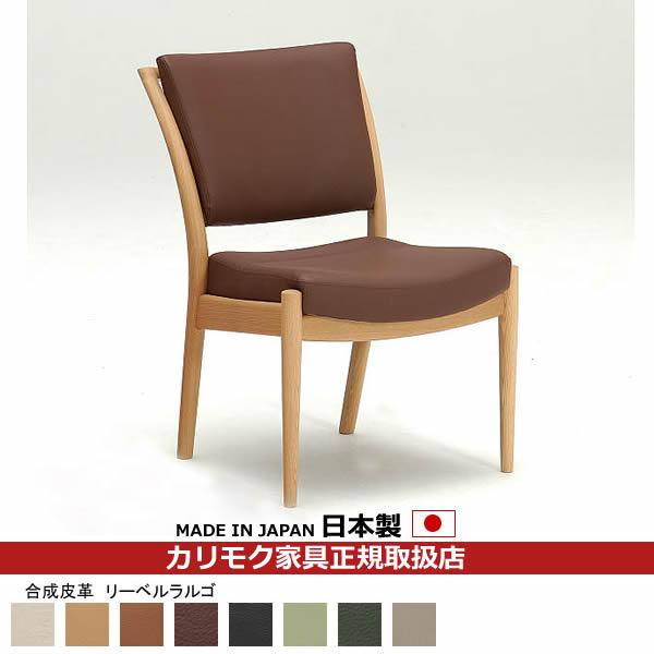 カリモク ダイニングチェア/ CD35モデル 合成皮革張 食堂椅子【肘なし】【CD3505DS】【COM オークD/リーベルラルゴ】【CD3505】