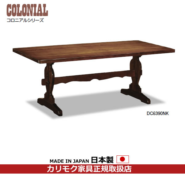 カリモク ダイニングテーブル/コロニアル 食堂テーブル 幅1500mm【DC5390NK】