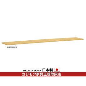 カリモク リビングボード/天板 幅1801mm【QS8566】
