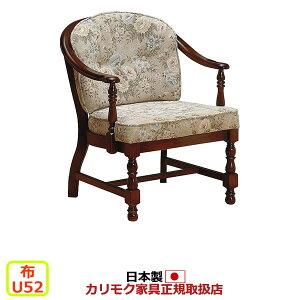 【カリモク家具】WC037モデル平織布張肘掛椅子【COMU52グループ】【WC0377-U52】