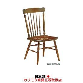 カリモク ダイニングチェア・木製チェア/コロニアル CC23モデル 食堂椅子【肘なし】【CC2335NK】