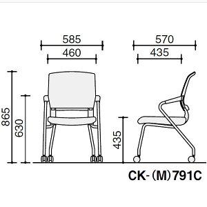 会議用イスサテリテ4本脚タイプ肘付きチェアー【CK-791C】
