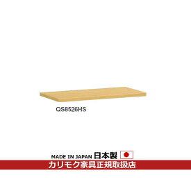 カリモク リビングボード/天板 幅601mm【QS8526】