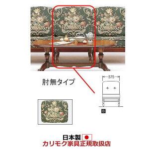【カリモク家具】WC60シリーズ平織布張肘無椅子フレーム+置クッションセット【WC6005-K-SET】