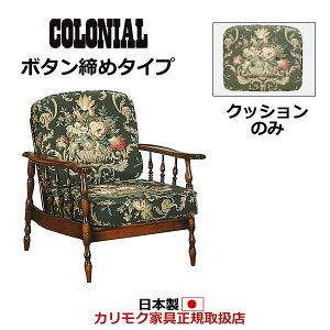 【カリモク家具】コロニアルシリーズ置クッションのみフレーム別売り【フリージア/グリーン】【WC60-0G5】