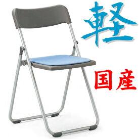 国産 軽量 パイプ椅子・折り畳み椅子 直径19mmアルミパイプ【FCA-19S】