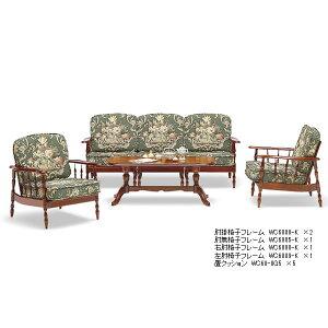 カリモクソファ/コロニアルWC60モデル平織布張肘掛椅子フレーム+置クッションセット【WC6000-K-SET】