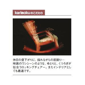 【カリモク家具】RC60シリーズロッキングチェアー【RC6002AK】