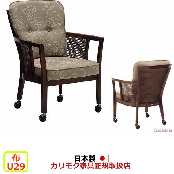 カリモク ダイニングチェア/コロニアル CC06モデル 布張 肘掛椅子 【キャスター付き】【COM U29グループ】【CC0650-U29】