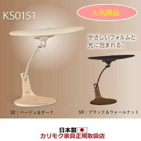 カリモク LEDスタンドライト・デスクライト・卓上ライト(スタンド式) (KS0151SE・KS0151SR)【KS0151】