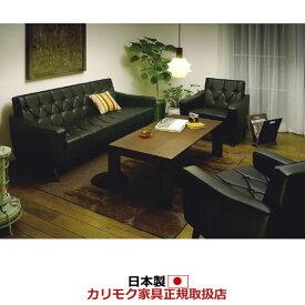 カリモク 応接セット・ソファセット/ US22モデル 合成皮革張椅子3点セット【US2280BD-SET】