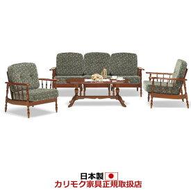 カリモク ソファ/コロニアル WC60モデル 平織布張椅子10点セット【WC6000-K-SET-2】