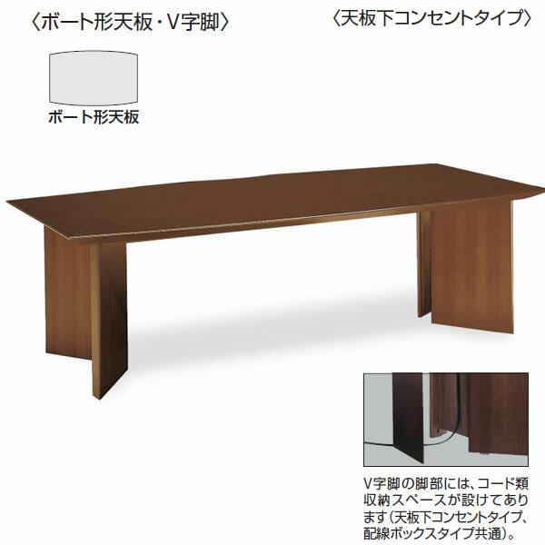 コクヨ 大型会議テーブル WT-70シリーズ 会議用テーブル V字脚 天板下コンセントタイプ 幅2400×奥行き1200×高さ720mm【WT-W70V】