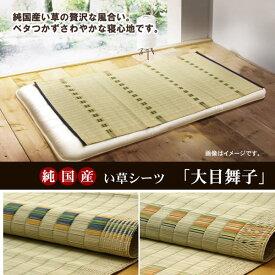 純国産 い草のシーツ(寝ござ) 『大目舞子』  シングル約88×180cm【IK-7403209】