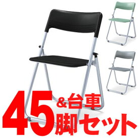コクヨ 【45脚&台車セット】国産軽量折りたたみイス【CF-A45-45D】